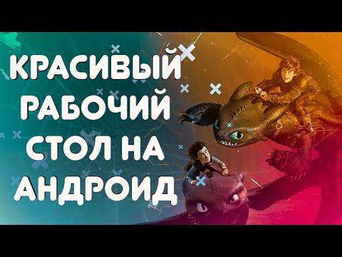 КРАСИВЫЙ РАБОЧИЙ СТОЛ НА АНДРОИД. АНИМИРОВАННЫЕ ОБОИ.