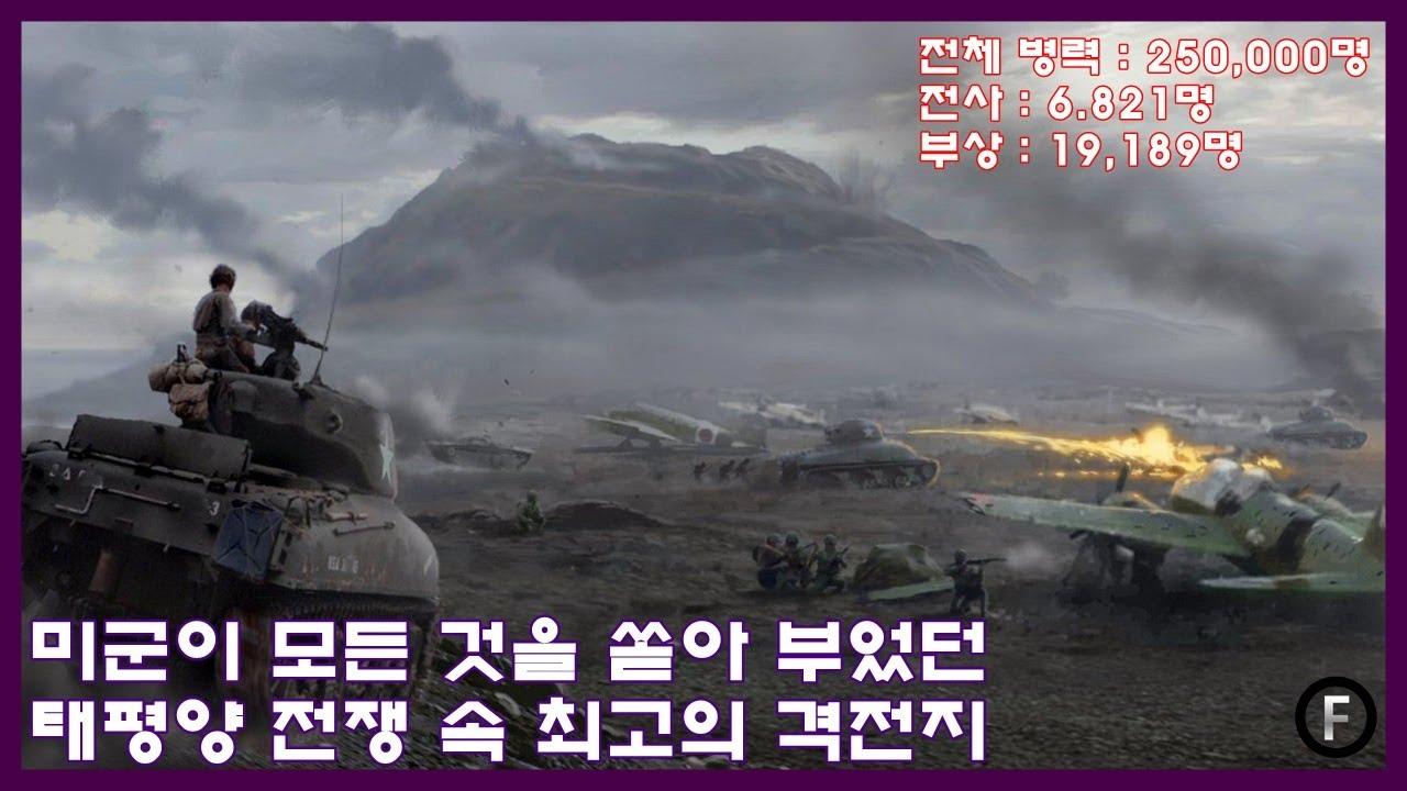 미군이 모든 것을 쏟아 부었던 태평양 전쟁 속 최고의 격전지 : 2차 세계대전 : 전쟁영화 : 실화영화 : 태평양 전쟁