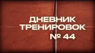 Теннис. Дневник тренировок 44.