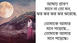 "Ashar Srabon Mane Nato Mon (Lyrics) | ♥ Lata Mangeshker | ""Monihar"" Bangla Movie Song"