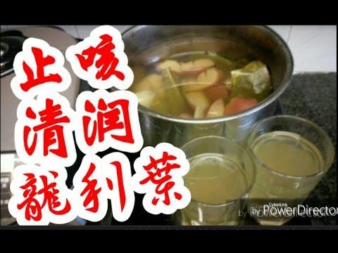 龍利葉 👍蘋果 枇杷葉 止咳良方 止咳方法