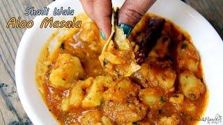 Aloo tamatar Ki Sabzi   Shadi Vale Aloo  ki Sabzi ( Indian Potato Curry), Aloo Tamatar Recipe