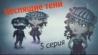 "Аватария: сериал ""Неспящие тени"" 1 СЕЗОН (5 серия)  Антонина "