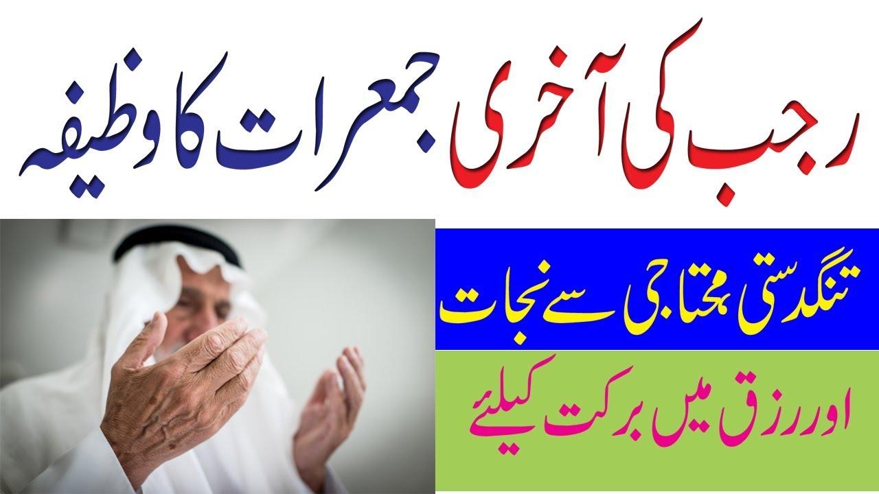Rajab Ki Akhri Jumerat Ka Wazifa/Wazifa For Wealth And Hajat