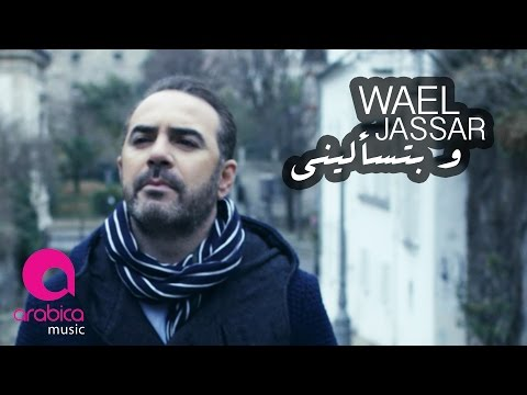 Wael Jassar  ' We Btes2aleeni ' (Official Music Video 2017)