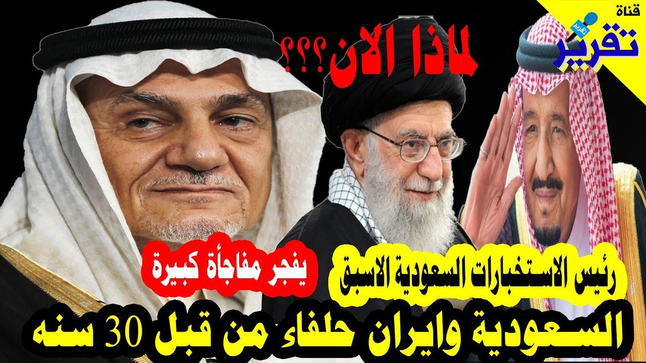 لماذا الأن .. رئيس الاستخبارات السعودية السابق يفجرمفاجأة ...