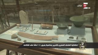 كل يوم: احتفالية المتحف المصري بالتحرير بمناسبة 114 عاماً على افتتاحه