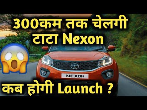 300KM तक चलेगी टाटा की नेक्सॉन - Tata Nexon Electric Car Price Launch Date & Range In India