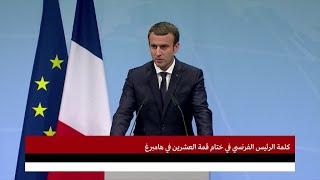 الرئيس الفرنسي يتحدث عن المناخ في قمة العشرين