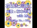 Music Video 030:    花はただ咲く / 坂本冬美 with  M2  /  Fuyumi  Sakamoto