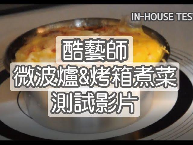 酷藝師(CUITISAN)微波爐&烤箱煮菜測試影片