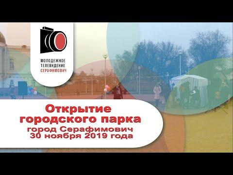 Открытие городского парка. Город Серафимович. 30.11.2019г.