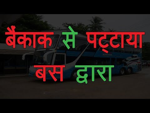Thailand trip : Bangkok to pattaya journey by bus in hindi     cheapest mode of travel in thailand