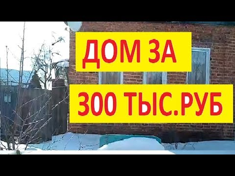 Продам Дом-обзор В ДЕРЕВНЕ-за 300000 тыс.//Дом не Старый у Озера купить недорого//Часть третья