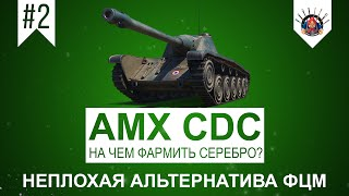 AMX CDC Хороший прем танк / Прем танки в World of Tanks / Лайв запись
