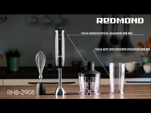 Погружной блендер REDMOND RHB-2908