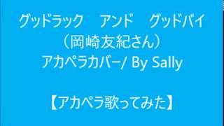 作詞作曲 荒井由実さん 岡崎友紀さんが歌われる ユーミンソング♪ https:...