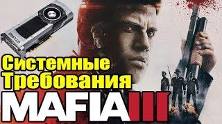 видео Mafia 3: дата выхода, системные требования