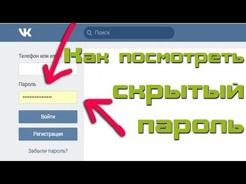 Как посмотреть скрытый пароль в браузере