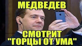 """Медведев смотрит """"Горцы От Ума"""""""