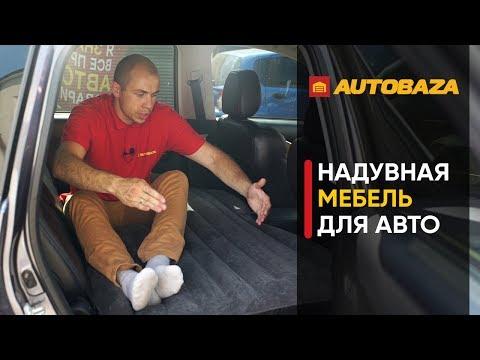 Как комфортно спать в машине? Надувной матрас в машину на заднее сиденье