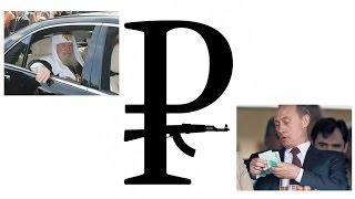 Путин и Патриарх Кирилл: главные финансовые эксперты России(, 2015-01-13T00:17:39.000Z)