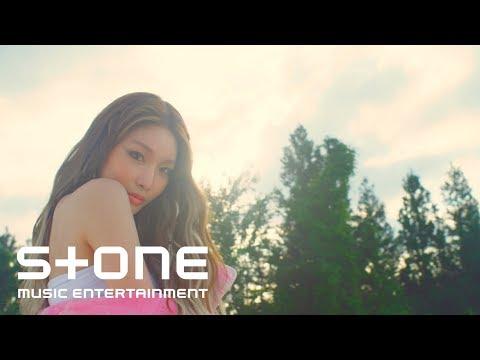 청하 (CHUNG HA) - Love U (Teaser 2)