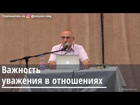 Торсунов О.Г.  Важность уважения в отношениях