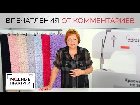 Впечатления Ирины Михайловны от комментариев. О необходимости быть добрее. Даем обратную связь.