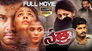 Nethraa latest telugu full length movie movie: nethraa, cast: vinay rai, thaman kumar,subhiksha,rithvika, director: a venkatesh, music: srikanth deva, produc...