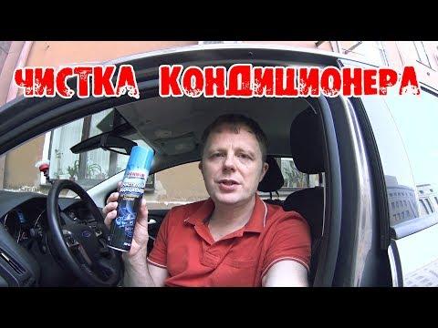 ЧИСТКА ИСПАРИТЕЛЯ КОНДИЦИОНЕРА ФОРД ФОКУС 3