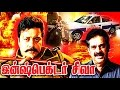 Tamil New Release In Realcinemas INSPECTOR SIVA HD Mega hit Full Lenth Movie