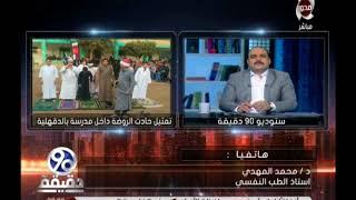 90 دقيقة | د/محمد المهدي هذه المحاكاة تنشط حافز العنف و القتل داخل الأطفال و له أضرار نفسية