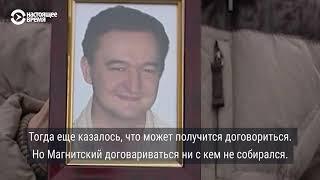 Как Магнитский раскрыл схему хищений из российского бюджета, и как погиб