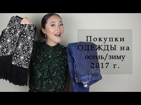 ☂Покупки ОДЕЖДЫ☂на осень/зиму 2017 г // StyleOnHeels