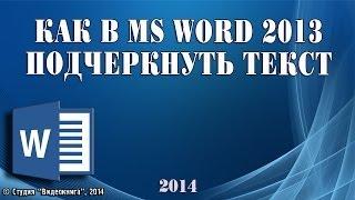Как в MS Word 2013 подчеркнуть текст