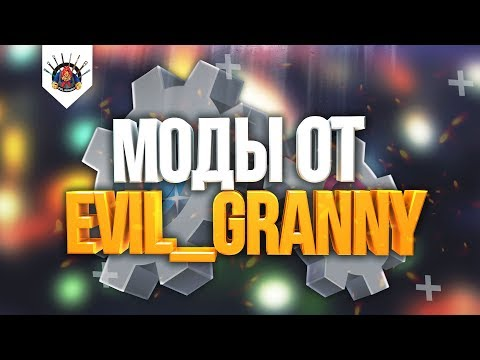 СБОРКА МОДОВ EviL_GrannY   Модпак от Гранни   МОДЫ ДЛЯ WoT