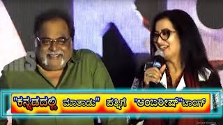 Rebel Star Ambaresh Funny Talk With Wife At KCC Season 2 Launch |Virendra Shewag |Sudeep |KCC Launch