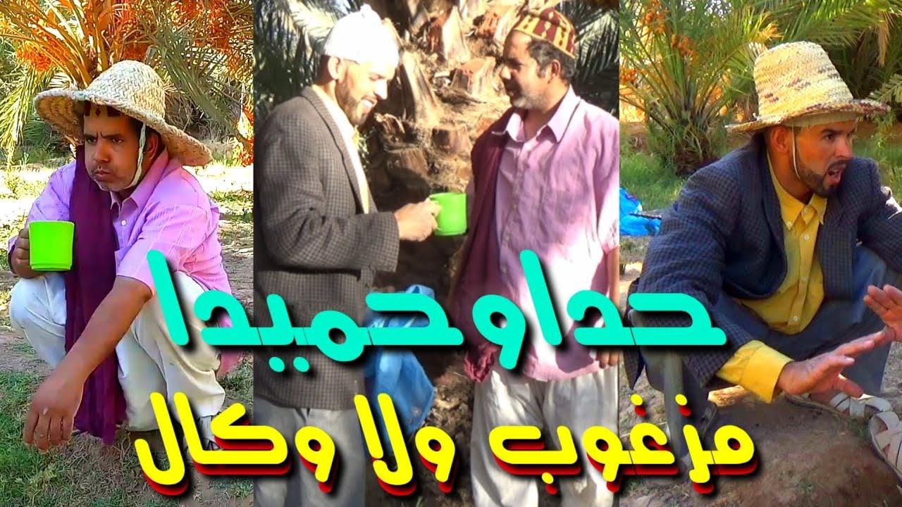 سكيتش مزغوب ولا وكال جديد الفكاهة المغربية مع الثنائي حداوحميدا