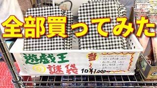 【遊戯王】視聴者さんの目の前で1,000円くじを全部買ってみた結果・・!!!!
