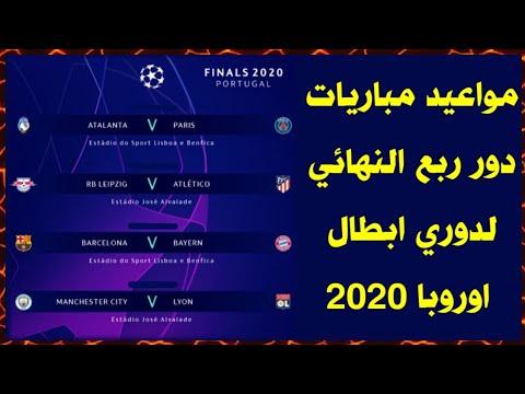 مواعيد مباريات ربع نهائي دوري ابطال اوروبا 2020 جدول مباريات دوري ابطال اوروبا القادمة Youtube