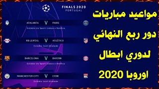 مواعيد مباريات ربع نهائي دوري ابطال اوروبا 2020 🔥 جدول مباريات دوري ابطال اوروبا القادمة