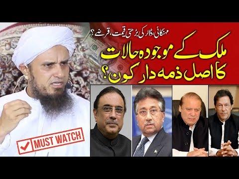 pakistani-economy-crisis-ka-zimedar-kon-?-mufti-tariq-masood---nawaz-sharif-or-imran-khan-?