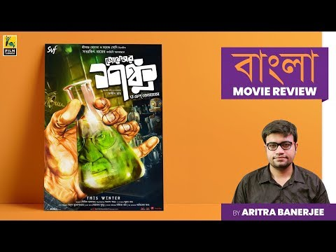 Professor Shanku O El Dorado | Bengali Movie Review by Aritra Banerjee | Sandip Ray
