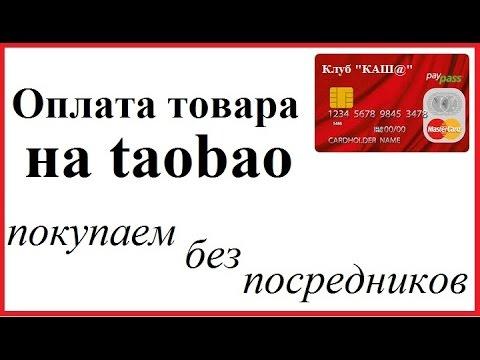 Как купить самому на таобао и оплатить свой заказ. Процесс покупки от и до. Клуб КАШ@.