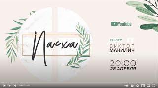 «Пасха» - прямой эфир с Виктором Маниличем