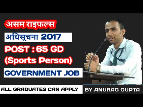 Assam Rifles Recruitment 2017 – 65 GD (Sports Person) Posts | Apply Online | Government Job