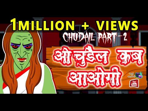 ओ चुड़ैल  कब आओगी || O chudail kab aaogi || Hindi Horror Stories || Ghost Stories || Jadui Kahaniya