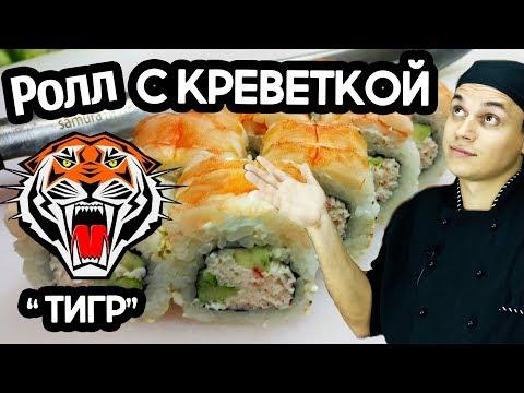 "Рецепт ролла с креветкой, ролл ""Тигр"". Sushi Roll"