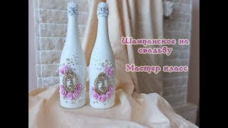 Свадебное шампанское  /мастер класс/DIY / wedding champagne/ decor